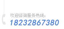 郁都电话:18713088368